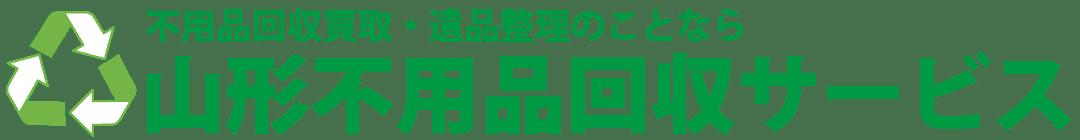 山形不用品回収サービスのロゴPC版